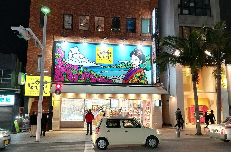 Kokusai Street: A real gem in the heart of Naha, Okinawa. Lots of restaurants too :)
