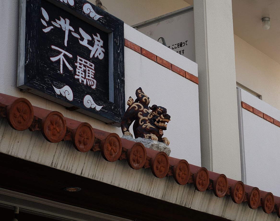 In front of houses, on their roofs...sculptures are everywhere around Tsuboya pottery village.